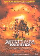 Warhead - Chinese Movie Cover (xs thumbnail)
