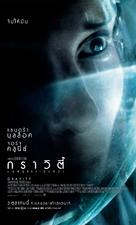 Gravity - Thai Movie Poster (xs thumbnail)