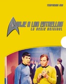 """Star Trek"" - Argentinian DVD movie cover (xs thumbnail)"