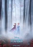 Frozen II - Israeli Movie Poster (xs thumbnail)