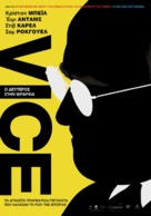 Vice - Greek Movie Poster (xs thumbnail)