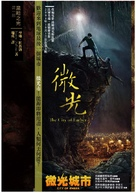 City of Ember - Taiwanese Movie Poster (xs thumbnail)