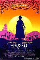 Nanny McPhee - Israeli poster (xs thumbnail)