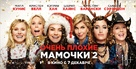 A Bad Moms Christmas - Russian Movie Poster (xs thumbnail)