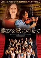 Så som i himmelen - Japanese Movie Poster (xs thumbnail)