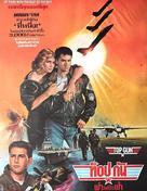 Top Gun - Thai Movie Poster (xs thumbnail)