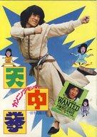 Dian zhi gong fu gan chian chan - Hong Kong Movie Poster (xs thumbnail)