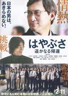 Hayabusa: Haruka naru kikan - Japanese Movie Poster (xs thumbnail)