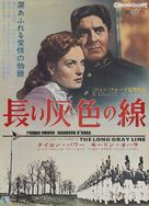 The Long Gray Line - Japanese Movie Poster (xs thumbnail)