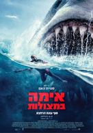 The Meg - Israeli Movie Poster (xs thumbnail)