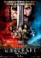 Warcraft - Japanese Movie Poster (xs thumbnail)