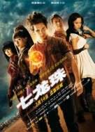 Dragonball Evolution - Chinese Movie Poster (xs thumbnail)