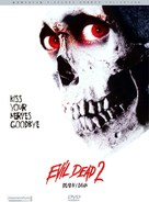 Evil Dead II - Movie Cover (xs thumbnail)