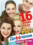 """""""Deffchonki"""" - Russian Movie Poster (xs thumbnail)"""