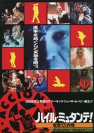 Acción mutante - Japanese Movie Poster (xs thumbnail)