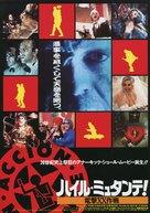 Acción mutante - Japanese Movie Poster (xs thumbnail)