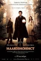 The Illusionist - Russian Movie Poster (xs thumbnail)