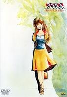 Chôjikû yôsai Macross: Ai oboeteimasuka - Japanese DVD cover (xs thumbnail)