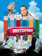 """Interny"" - Russian Movie Poster (xs thumbnail)"