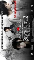 Desu nôto: The last name - Thai Movie Poster (xs thumbnail)