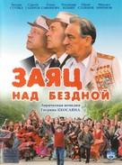 Zayats nad bezdnoy - Russian DVD cover (xs thumbnail)