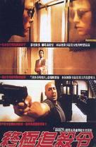 Léon - Taiwanese Movie Poster (xs thumbnail)