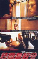 Léon: The Professional - Taiwanese Movie Poster (xs thumbnail)
