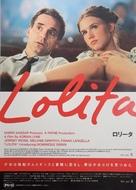 Lolita - Japanese Movie Poster (xs thumbnail)