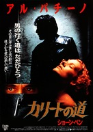 Carlito's Way - Japanese Movie Poster (xs thumbnail)