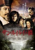 The Bridge of San Luis Rey - Japanese Movie Cover (xs thumbnail)