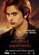 The Twilight Saga: Breaking Dawn - Part 1 - Thai Movie Poster (xs thumbnail)