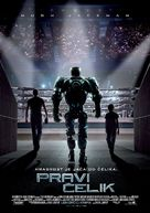 Real Steel - Croatian Movie Poster (xs thumbnail)