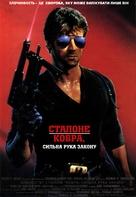 Cobra - Ukrainian Movie Poster (xs thumbnail)