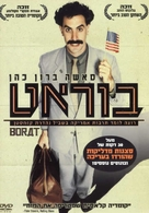 Borat: Cultural Learnings of America for Make Benefit Glorious Nation of Kazakhstan - Israeli Movie Poster (xs thumbnail)