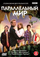 """""""Primeval"""" - Russian DVD movie cover (xs thumbnail)"""