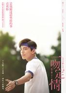 Yi wen ding qing - Chinese Movie Poster (xs thumbnail)