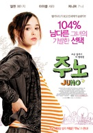 Juno - South Korean Movie Poster (xs thumbnail)