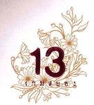 13 game sayawng - Thai Logo (xs thumbnail)
