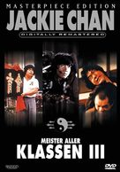 New Fist Of Fury - German DVD cover (xs thumbnail)