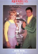 """Lost in Space"" - Japanese DVD movie cover (xs thumbnail)"