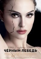 Black Swan - Russian Movie Poster (xs thumbnail)