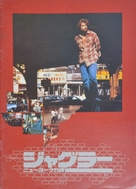 Night of the Juggler - Japanese Movie Poster (xs thumbnail)