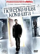 """""""The Lost Room"""" - Russian Movie Cover (xs thumbnail)"""