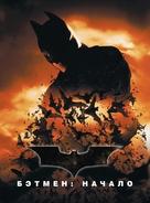 Batman Begins - Russian Movie Poster (xs thumbnail)