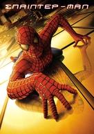 Spider-Man - Greek Movie Poster (xs thumbnail)