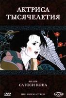 Sennen joyu - Russian DVD cover (xs thumbnail)