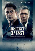 Hunter Killer - Israeli Movie Poster (xs thumbnail)