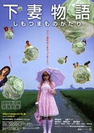 Shimotsuma monogatari - Japanese Movie Poster (xs thumbnail)