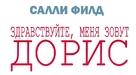 Hello, My Name Is Doris - Russian Logo (xs thumbnail)
