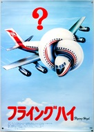 Airplane! - Japanese Movie Poster (xs thumbnail)